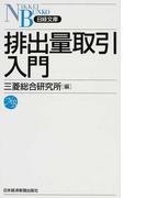 排出量取引入門 (日経文庫)(日経文庫)