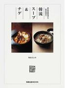 韓流スープ&チゲ 本格定番料理から創作料理まで (旭屋出版MOOK)