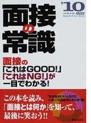 面接の常識 2010 面接の「これはGOOD!」「これはNG!」が一目でわかる! (Magnum‐Force Series)