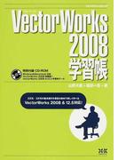 VectorWorks2008学習帳 2次元/3次元の基本操作を豊富な教材で楽しく学べる (エクスナレッジムック CAD&CG MAGAZINE)