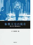 象徴天皇の現在 政治・文化・宗教の視点から