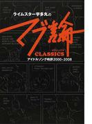 ライムスター宇多丸の「マブ論CLASSICS」 アイドルソング時評2000−2008