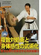 倉本成春の武術空手 応用技術編3 複数対処術と身体感性の武術化