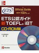 ETS公認ガイド新TOEFL iBT CD−ROM版