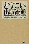 どすこい出版流通 筑摩書房「蔵前新刊どすこい」営業部通信1999−2007