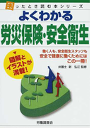 よくわかる労災保険・安全衛生 働く人も、安全衛生スタッフも安全で健康に働くためにはこの一冊! (困ったとき読む本シリーズ)
