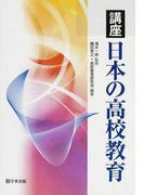 講座日本の高校教育