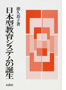 日本型教育システムの誕生