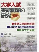大学入試英語問題の研究 2009