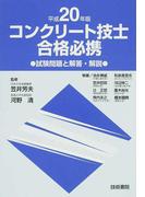 コンクリート技士合格必携 試験問題と解答・解説 平成20年版
