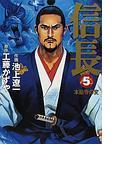 信長(MF文庫) 5巻セット(MF文庫)