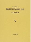 戦国期今川氏の領域と支配 (戦国史研究叢書)