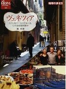 ヴェネツィア カフェ&バーカロでめぐる、12の迷宮路地散歩 (地球の歩き方BOOKS 地球の歩き方GEM STONE)(地球の歩き方BOOKS)
