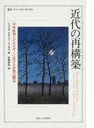 近代の再構築 日本政治イデオロギーにおける自然の概念 (叢書・ウニベルシタス)