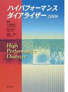 ハイパフォーマンスダイアライザー 2008