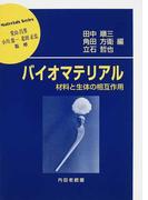 バイオマテリアル 材料と生体の相互作用 (材料学シリーズ)
