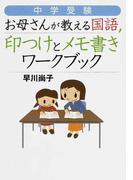 中学受験お母さんが教える国語印つけとメモ書きワークブック (地球の歩き方BOOKS)(地球の歩き方BOOKS)