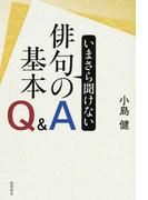いまさら聞けない俳句の基本Q&A