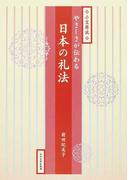 やさしさが伝わる日本の礼法 小笠原流