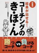 結果が出せる!コーチングのき・ほ・ん カラダのパーツ別勝つコーチvs負けるコーチ 新装版 (SHINKEN Man to Man series)