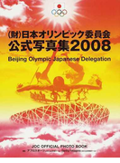 〈財〉日本オリンピック委員会公式写真集 2008 BEIJING OLYMPIC JAPANESE DELEGATION