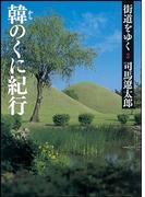 街道をゆく 新装版 2 韓のくに紀行 (朝日文庫)(朝日文庫)