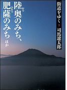 街道をゆく 新装版 3 陸奥のみち、肥薩のみちほか (朝日文庫)