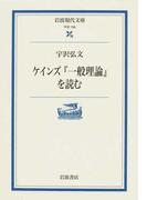 ケインズ『一般理論』を読む (岩波現代文庫 学術)(岩波現代文庫)