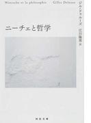 ニーチェと哲学 (河出文庫)(河出文庫)