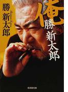俺勝新太郎 改訂版 新装版 (廣済堂文庫 ヒューマン文庫)(廣済堂文庫)
