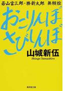 おこりんぼさびしんぼ 若山富三郎・勝新太郎無頼控 (廣済堂文庫 ヒューマン文庫)(廣済堂文庫)