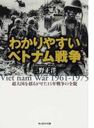 わかりやすいベトナム戦争 超大国を揺るがせた15年戦争の全貌 (光人社NF文庫)(光人社NF文庫)