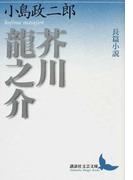 芥川龍之介 長篇小説 (講談社文芸文庫)(講談社文芸文庫)