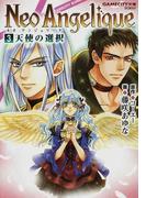 ネオアンジェリーク 3 天使の選択 (GAMECITY文庫)