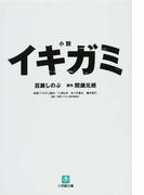 小説イキガミ (小学館文庫)(小学館文庫)