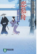 恋慕舟 長編時代小説 (祥伝社文庫 深川鞘番所)(祥伝社文庫)