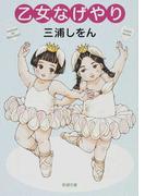 乙女なげやり (新潮文庫)(新潮文庫)