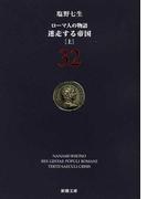 ローマ人の物語 32 迷走する帝国 上