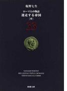 ローマ人の物語 33 迷走する帝国 中