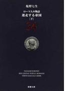 ローマ人の物語 34 迷走する帝国 下