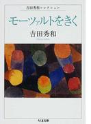 モーツァルトをきく (ちくま文庫 吉田秀和コレクション)(ちくま文庫)