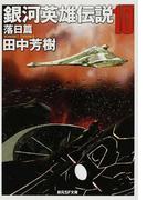銀河英雄伝説 10 落日篇