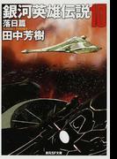 銀河英雄伝説 10 落日篇 (創元SF文庫)