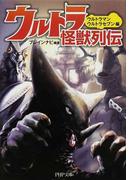 ウルトラ怪獣列伝 ウルトラマン・ウルトラセブン編 (PHP文庫)(PHP文庫)