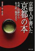 京都人が書いた「京都」の本 名所・旧跡からお土産・風習まで (PHP文庫)(PHP文庫)