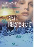 氷に閉ざされて (二見文庫 ザ・ミステリ・コレクション)(二見文庫)