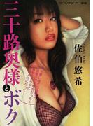 三十路奥様とボク (マドンナメイト文庫)(マドンナメイト)
