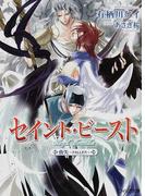 セイント・ビースト 喪失~FALLEN~ (フィリア文庫 Angel Chronicles)(フィリア文庫)