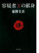 容疑者Xの献身 (文春文庫 ガリレオ)