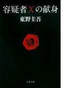 容疑者Xの献身 (文春文庫 ガリレオ)(文春文庫)